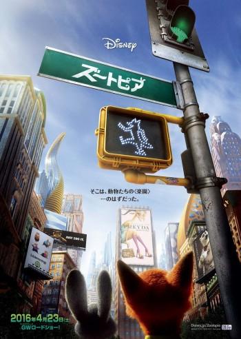 【WEB解禁日時11月6日(金)正午】『ズートピア』ティザーポスター
