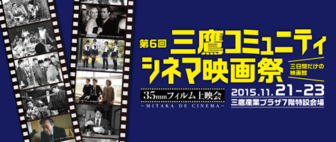 三鷹コミュニティシネマ映画祭