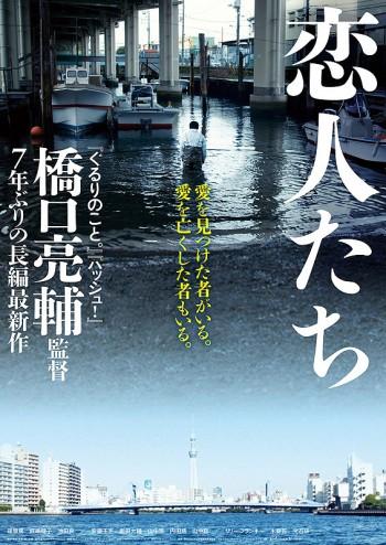 koibitotachi_poster-350x494