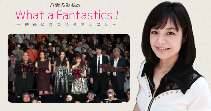 cinemas_yakumo_vol.43