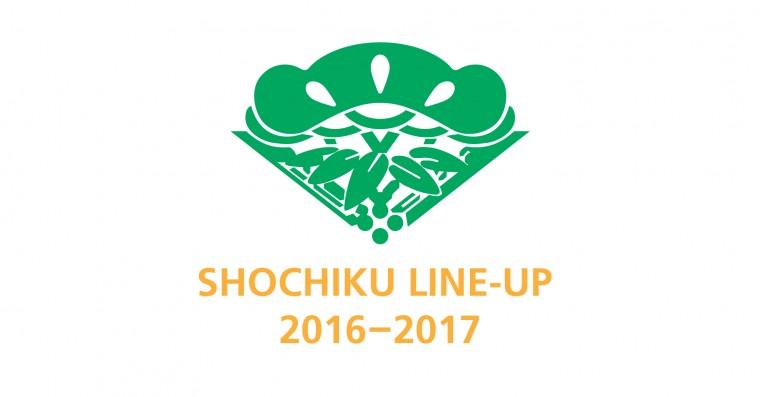 松竹 ラインナップ 2016 2017