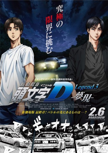 新劇場版「頭文字D」Legend3-夢現-