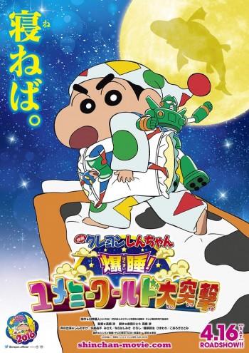 映画クレヨンしんちゃん 爆睡!ユメミ―ワールド大突撃