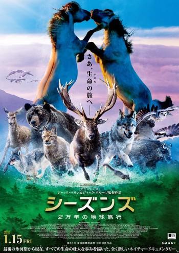 シーズンズ 2万年の地球旅行 ポスター