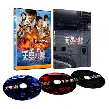 天空の蜂 ブルーレイ DVD 豪華版