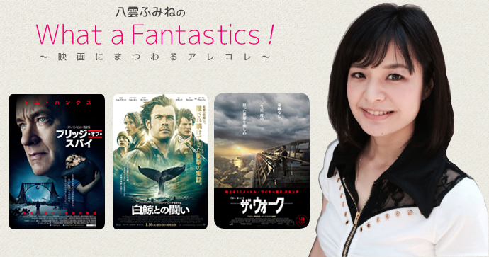 cinemas_yakumo_vol.47