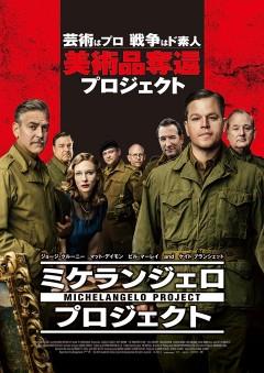 ミケランジェロ・プロジェクト ブルーレイ DVD