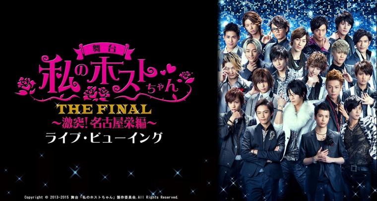 私のホストちゃん THE FINAL 〜激突!名古屋栄編〜 舞台 ライブ・ビューイング