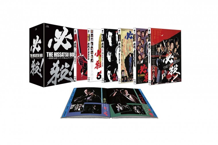 THE HISSATSU BOX 劇場版「必殺!」シリーズ ブルーレイボックス 必殺仕事人