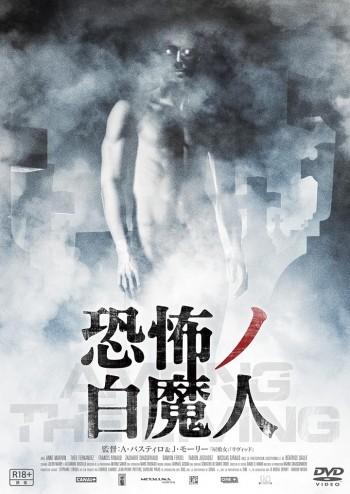 恐怖ノ白魔人 DVD