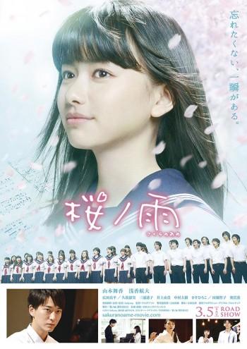桜ノ雨 本ポスター