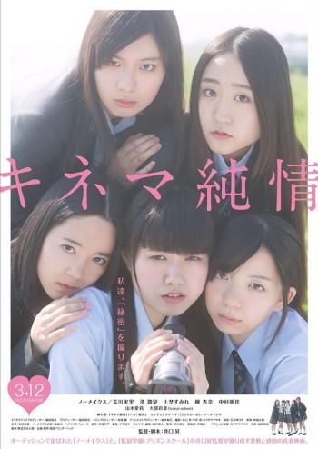 キネマ純情 ノーメイクス ポスター