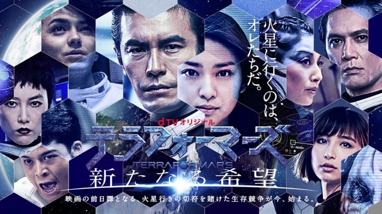 dTVオリジナル テラフォーマーズ/新たなる希望