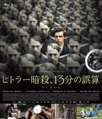ヒトラー暗殺、13分の誤算 ブルーレイ DVD