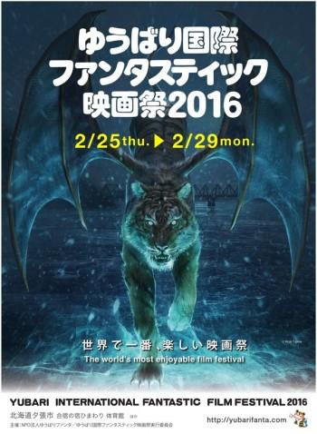 ゆうばり国際映画祭2016キービジュアル