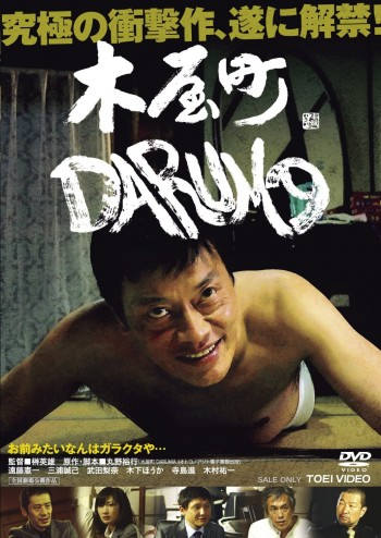 木屋町DARUMA DVD