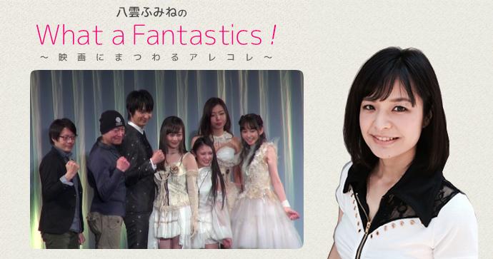 cinemas_yakumo_vol.57