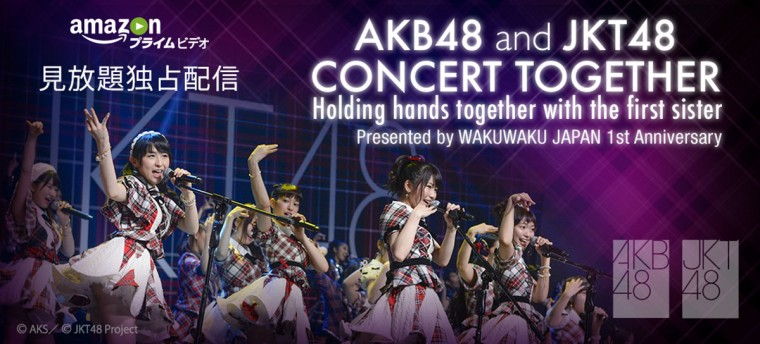 AKB48 and JKT48 CONCERT TOGETHER〜Holding hands together with the first sister〜Presented by WAKUWAKU JAPAN 1st Anniversary Amazonプライム・ビデオ