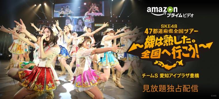 SKE48 47都道府県全国ツアー「機は熟した。全国へ行こう!」チームS 愛知アイプラザ豊橋 Amazon プライム・ビデオ
