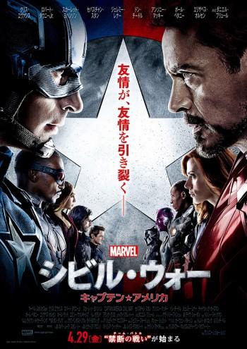 シビル・ウォー/キャプテン・アメリカ ポスター