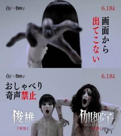 貞子vs伽椰子 劇場CM