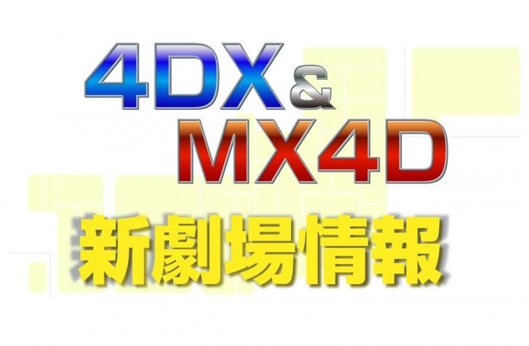 4DX MX4D