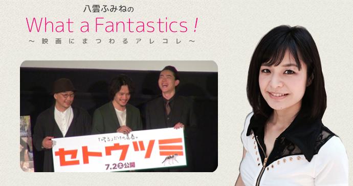 cinemas_yakumo_vol.65