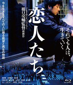 恋人たち BD&DVD