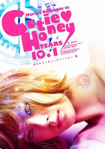 CUTIE HONEY -TEARS- ティザーポスター