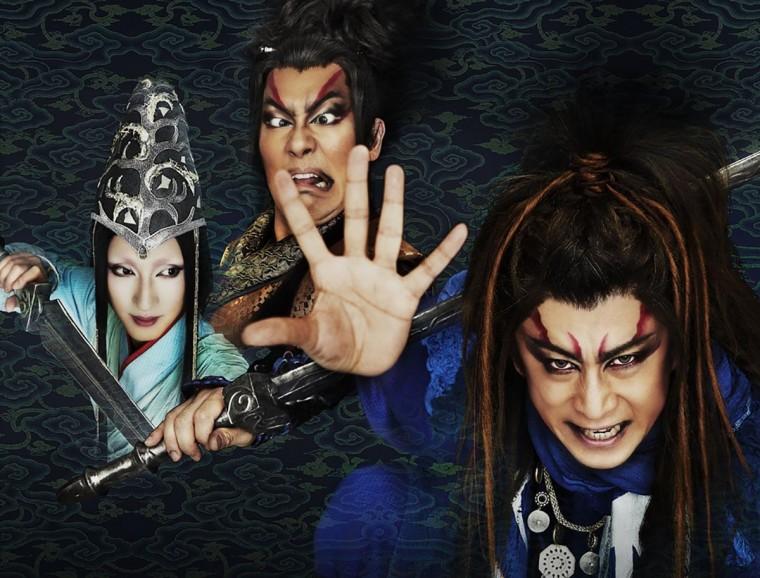 歌舞伎NEXT『阿弖流為』 シネマ歌舞伎