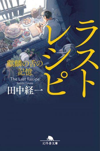 ラストレシピ ~麒麟の舌の記憶~ 原作小説