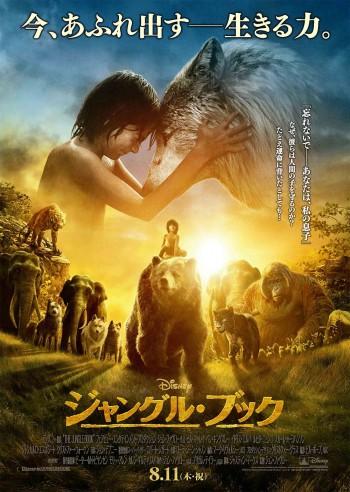 ジャングル・ブック 日本版ポスター