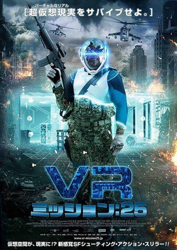 VR ミッション:25 ポスター