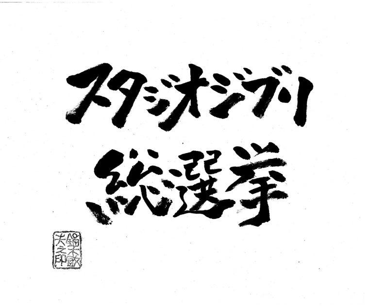 ジブリ総選挙03mono
