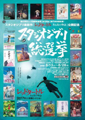 スタジオジブリ総選挙ポスター