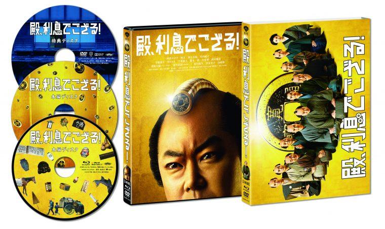 殿、利息でござる! DVDパッケージ