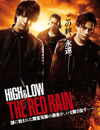 HiGH&LOW THE RED RAIN 新ビジュアル