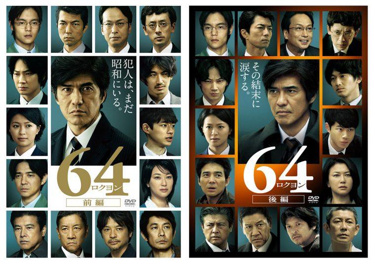 64-ロクヨン-前編/後編 DVD