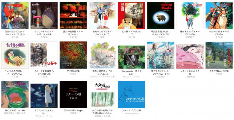 ジブリ Apple Music 03