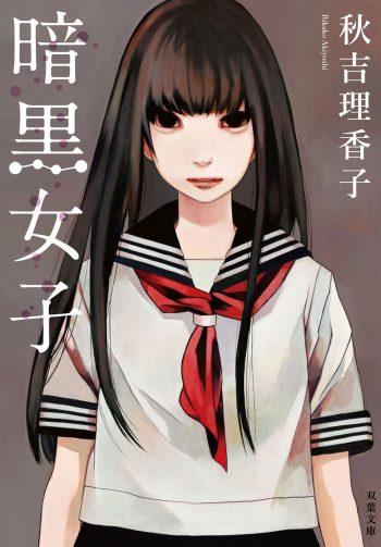 暗黒暗黒女子 秋吉理香子 イヤミス