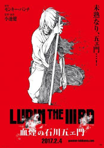 LUPIN THE ⅢRD 血煙の石川五ェ門 ポスター