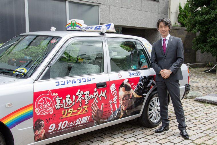 コンドルタクシー 超高速!参勤交代 リターンズ ラッピング広告