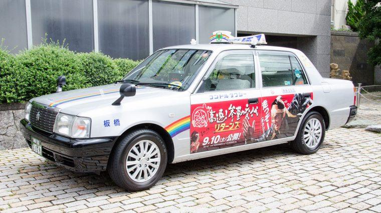 コンドルタクシー 超高速!参勤交代 リターンズ ラッピング広告1