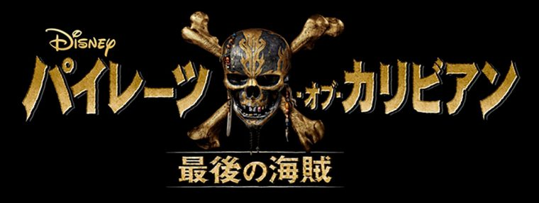 パイレーツ・オブ・カリビアン/最後の海賊 ロゴ