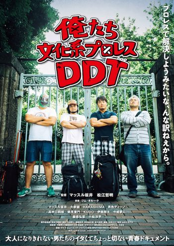 俺たち文化系プロレスDDT ポスター