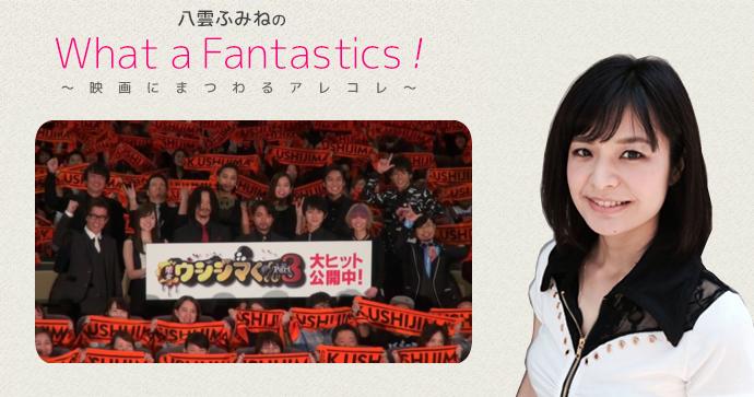 cinemas_yakumo_vol-77