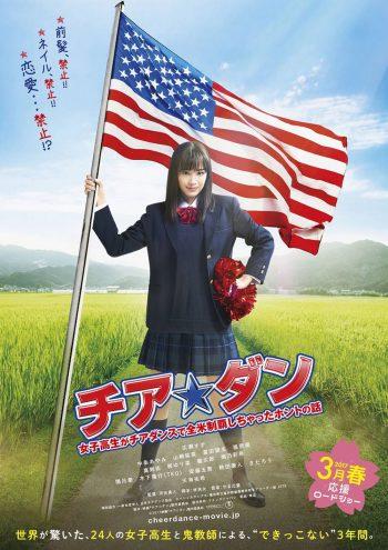チア☆ダン~女子高生がチアダンスで全米制覇しちゃったホントの話~ ポスター