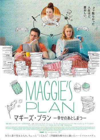 マギーズ・プラン 幸せのあとしまつ ポスター