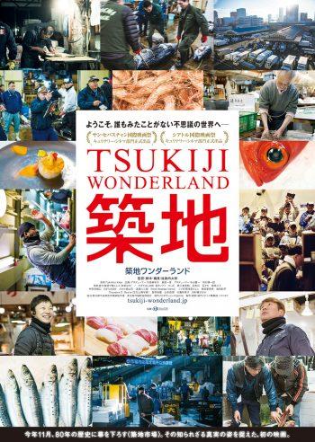 TSUKIJI WONDERLAND (築地ワンダーランド) キービジュアル