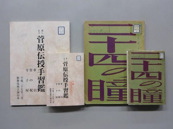 松竹大谷図書館 クラウドファンディング6